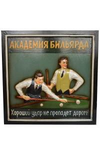Панно объемное ретро стиль Академия бильярда, 206MS1750
