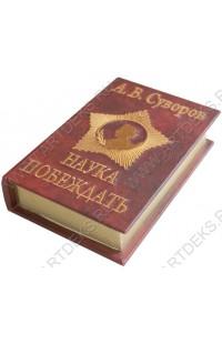 Шкатулка в виде книги Суворов Наука побеждать.