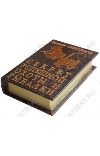 Шкатулка в виде книги Свистунов Секрет.