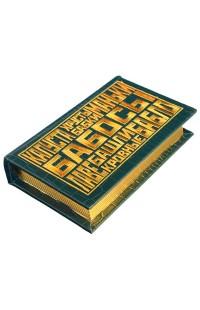 Шкатулка в виде книги для денежных знаков Бабосы