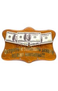 Декоративное панно-ключница  ФИГИ   Острить и занимать деньги нужно внезапно   высота 24 см
