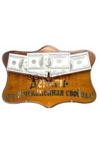 Декоративное панно-ключница  ФИГИ   Деньги - это отчеканенная свобода   высота 24 см
