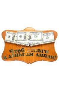 Декоративное панно-ключница  ФИГИ   Чтоб деньги к деньгам липли   высота 24 см