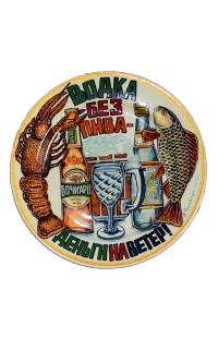 Тарелка настенная керамическая ручной работы автор Галавтин Водка без пива 26см