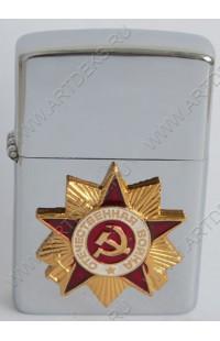 Зажигалка бензиновая Орден отечественной войны.