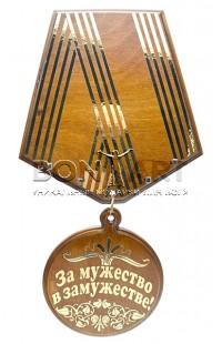 Декоративное панно-ключница  ОРДЕН   За мужество в замужестве   высота 40 см