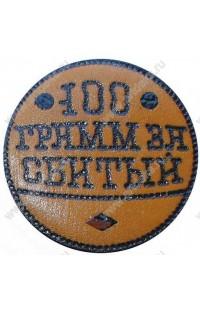 Дорожный набор 100 грамм за сбитый, PSS29