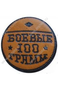 Дорожный набор Боевые 100 грамм, PSS58