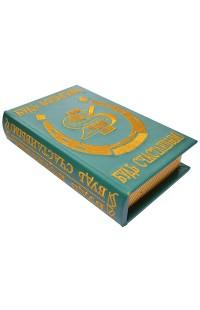 Шкатулка в виде книги для денежных знаков Богатство.