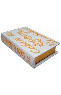 Шкатулка в виде книги для денежных знаков Свадебная.